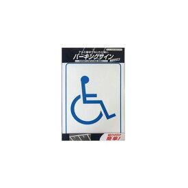 ペンキ ペイント 塗料 標識 パーキングサイン 標識 身障者マーク ニッペホームオンライン   駐車場 パーキング アルミ基材 サインプレート