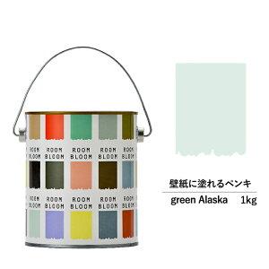 ペンキ 水性塗料 DIY ROOMBLOOM Matte green Alaska 1kg 緑 グリーン 日本ペイント | 水性ペンキ 水性 塗料 室内 壁 壁紙 室内用 ペイント 壁塗料 屋内 緑色 塗料缶 塗装 ニッペ 模様替え 天井 室内塗料 つ