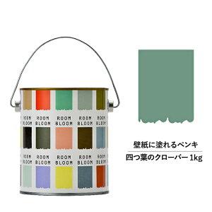 ペンキ 水性塗料 DIY ROOMBLOOM Matte 四つ葉のクローバー 1kg 緑 グリーン 日本ペイント | 水性ペンキ 水性 塗料 室内 壁 壁紙 室内用 ペイント 壁塗料 屋内 緑色 塗料缶 塗装 ニッペ 模様替え 天井