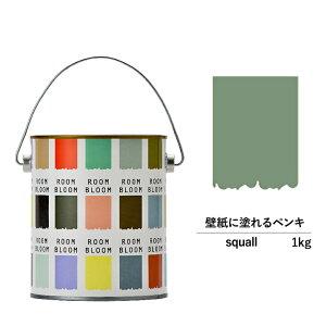 ペンキ 水性塗料 DIY ROOMBLOOM Matte squall 1kg 緑 グリーン 日本ペイント | 水性ペンキ 水性 塗料 室内 壁 壁紙 室内用 ペイント 壁塗料 屋内 緑色 塗料缶 塗装 ニッペ 模様替え 天井 室内塗料 つや消