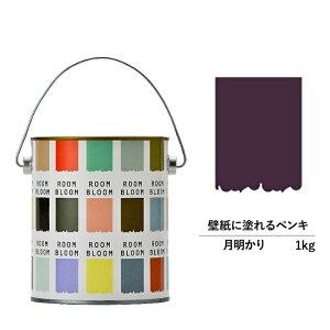 ペンキ 水性塗料 DIY ROOMBLOOM Matte 月明り 1kg 紫 パープル 日本ペイント | 水性ペンキ 水性 塗料 室内 壁 壁紙 室内用 ペイント 壁塗料 屋内 紫色 塗料缶 塗装 ニッペ 模様替え 天井 室内塗料 つや