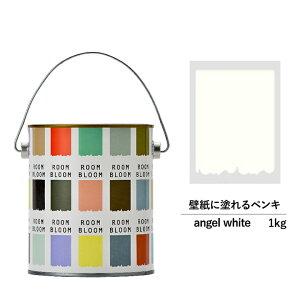 ペンキ 水性塗料 DIY ROOMBLOOM Matte angel white 1kg 白 ホワイト 日本ペイント   水性ペンキ 水性 塗料 室内 壁 壁紙 室内用 ペイント 壁塗料 屋内 白色 塗料缶 塗装 ニッペ 模様替え 天井 室内塗料 つ