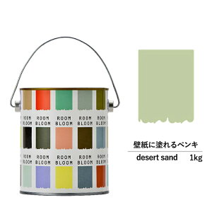 ペンキ 水性塗料 DIY ROOMBLOOM Matte desert sand 1kg 灰 グレー 日本ペイント | 水性ペンキ 水性 塗料 室内 壁 壁紙 室内用 ペイント 壁塗料 屋内 灰色 塗料缶 塗装 ニッペ 模様替え 天井 室内塗料 つや