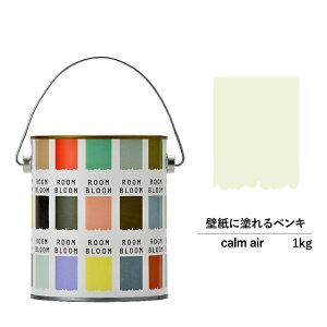 ペンキ 水性塗料 DIY ROOMBLOOM Matte calm air 1kg 緑 グリーン 日本ペイント | 水性ペンキ 水性 塗料 室内 壁 壁紙 室内用 ペイント 壁塗料 屋内 緑色 塗料缶 塗装 ニッペ 模様替え 天井 室内塗料 つや