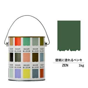 ペンキ 水性塗料 DIY ROOMBLOOM Matte ZEN 1kg 緑 グリーン 日本ペイント | 水性ペンキ 水性 塗料 室内 壁 壁紙 室内用 ペイント 壁塗料 屋内 緑色 塗料缶 塗装 ニッペ 模様替え 天井 室内塗料 つや消し