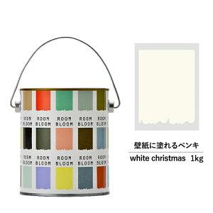 ペンキ 水性塗料 DIY ROOMBLOOM Matte white christmas 1kg 白 ホワイト 日本ペイント | 水性ペンキ 水性 塗料 室内 壁 壁紙 室内用 ペイント 壁塗料 屋内 白色 塗料缶 塗装 ニッペ 模様替え 天井 室内塗料