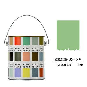 ペンキ 水性塗料 DIY ROOMBLOOM Matte green tea 1kg 緑 グリーン 日本ペイント | 水性ペンキ 水性 塗料 室内 壁 壁紙 室内用 ペイント 壁塗料 屋内 緑色 塗料缶 塗装 ニッペ 模様替え 天井 室内塗料 つや