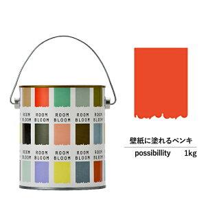 ペンキ 水性塗料 DIY ROOMBLOOM Matte possibility 1kg 赤 レッド 日本ペイント   水性ペンキ 水性 塗料 室内 壁 壁紙 室内用 ペイント 壁塗料 屋内 赤色 塗料缶 塗装 ニッペ 模様替え 天井 室内塗料 つや