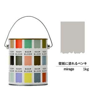 ペンキ 水性塗料 DIY ROOMBLOOM Matte mirage 1kg 灰 グレー 日本ペイント | 水性ペンキ 水性 塗料 室内 壁 壁紙 室内用 ペイント 壁塗料 屋内 灰色 塗料缶 塗装 ニッペ 模様替え 天井 室内塗料 つや消し