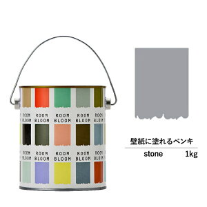 ペンキ 水性塗料 DIY ROOMBLOOM Matte stone 1kg 灰 グレー 日本ペイント | 水性ペンキ 水性 塗料 室内 壁 壁紙 室内用 ペイント 壁塗料 屋内 灰色 塗料缶 塗装 ニッペ 模様替え 天井 室内塗料 つや消し