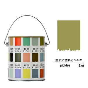ペンキ 水性塗料 DIY ROOMBLOOM Matte pickles 1kg 緑 グリーン 日本ペイント | 水性ペンキ 水性 塗料 室内 壁 壁紙 室内用 ペイント 壁塗料 屋内 緑色 塗料缶 塗装 ニッペ 模様替え 天井 室内塗料 つや