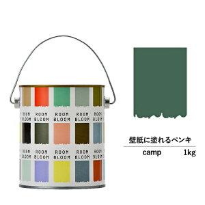 ペンキ 水性塗料 DIY ROOMBLOOM Matte camp 1kg 緑 グリーン 日本ペイント | 水性ペンキ 水性 塗料 室内 壁 壁紙 室内用 ペイント 壁塗料 屋内 緑色 塗料缶 塗装 ニッペ 模様替え 天井 室内塗料 つや消