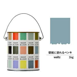 ペンキ 水性塗料 DIY ROOMBLOOM Matte waltz 1kg 青 ブルー 日本ペイント | 水性ペンキ 水性 塗料 室内 壁 壁紙 室内用 ペイント 壁塗料 屋内 青色 塗料缶 塗装 ニッペ 模様替え 天井 室内塗料 つや消し