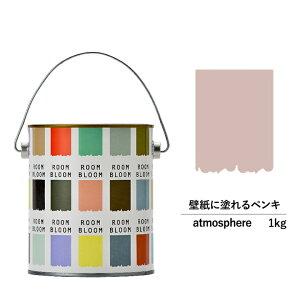 ペンキ 水性塗料 DIY ROOMBLOOM Matte atmosphere 1kg 茶 ブラウン 日本ペイント   水性ペンキ 水性 塗料 室内 壁 壁紙 室内用 ペイント 壁塗料 屋内 茶色 塗料缶 塗装 ニッペ 模様替え 天井 室内塗料 つ