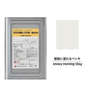 ペンキ 水性塗料 DIY ROOMBLOOM Matte snowy morning 16kg 白 ホワイト 日本ペイント | 水性ペンキ 水性 塗料 室内 壁 壁紙 室内用 ペイント 壁塗料 屋内 白色 塗料缶 塗装 ニッペ 模様替え 天井 室内塗料