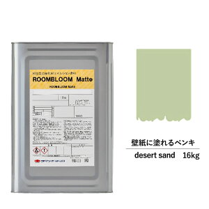 ペンキ 水性塗料 DIY ROOMBLOOM Matte desert sand 16kg 灰 グレー 日本ペイント | 水性ペンキ 水性 塗料 室内 壁 壁紙 室内用 ペイント 壁塗料 屋内 灰色 塗料缶 塗装 ニッペ 模様替え 天井 室内塗料 つや