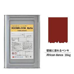 ペンキ 水性塗料 DIY ROOMBLOOM Matte African dance 16kg 赤 レッド 日本ペイント | 水性ペンキ 水性 塗料 室内 壁 壁紙 室内用 ペイント 壁塗料 屋内 赤色 塗料缶 塗装 ニッペ 模様替え 天井 室内塗料 つ