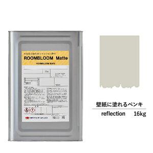 ペンキ 水性塗料 DIY ROOMBLOOM Matte reflection 16kg 灰 グレー 日本ペイント   水性ペンキ 水性 塗料 室内 壁 壁紙 室内用 ペイント 壁塗料 屋内 灰色 塗料缶 塗装 ニッペ 模様替え 天井 室内塗料 つや