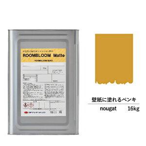 ペンキ 水性塗料 DIY ROOMBLOOM Matte nougat 16kg 黄 イエロー 日本ペイント   水性ペンキ 水性 塗料 室内 壁 壁紙 室内用 ペイント 壁塗料 屋内 黄色 塗料缶 塗装 ニッペ 模様替え 天井 室内塗料 つや