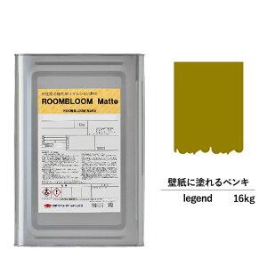 ペンキ 水性塗料 DIY ROOMBLOOM Matte legend 16kg 緑 グリーン 日本ペイント | 水性ペンキ 水性 塗料 室内 壁 壁紙 室内用 ペイント 壁塗料 屋内 緑色 塗料缶 塗装 ニッペ 模様替え 天井 室内塗料 つや