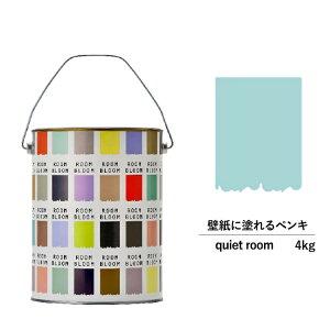 ペンキ 水性塗料 DIY ROOMBLOOM Matte quiet room 4kg 青 ブルー 日本ペイント | 水性ペンキ 水性 塗料 室内 壁 壁紙 室内用 ペイント 壁塗料 屋内 青色 塗料缶 塗装 ニッペ 模様替え 天井 室内塗料 つや