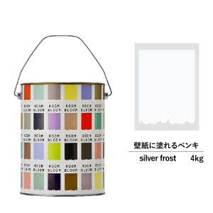 ペンキ 水性塗料 DIY ROOMBLOOM Matte silver frost 4kg 白 ホワイト 日本ペイント | 水性ペンキ 水性 塗料 室内 壁 壁紙 室内用 ペイント 壁塗料 屋内 白色 塗料缶 塗装 ニッペ 模様替え 天井 室内塗料 つ