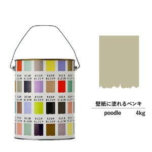 ペンキ 水性塗料 DIY ROOMBLOOM Matte poodle 4kg 肌 ベージュ 日本ペイント   水性ペンキ 水性 塗料 室内 壁 壁紙 室内用 ペイント 壁塗料 屋内 肌色 塗料缶 塗装 ニッペ 模様替え 天井 室内塗料 つや消