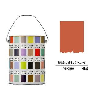 ペンキ 水性塗料 DIY ROOMBLOOM Matte heroine 4kg 茶 ブラウン 日本ペイント | 水性ペンキ 水性 塗料 室内 壁 壁紙 室内用 ペイント 壁塗料 屋内 茶色 塗料缶 塗装 ニッペ 模様替え 天井 室内塗料 つや