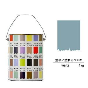 ペンキ 水性塗料 DIY ROOMBLOOM Matte waltz 4kg 青 ブルー 日本ペイント   水性ペンキ 水性 塗料 室内 壁 壁紙 室内用 ペイント 壁塗料 屋内 青色 塗料缶 塗装 ニッペ 模様替え 天井 室内塗料 つや消し