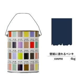 ペンキ 水性塗料 DIY ROOMBLOOM Matte cosmo 4kg 青 ブルー 日本ペイント   水性ペンキ 水性 塗料 室内 壁 壁紙 室内用 ペイント 壁塗料 屋内 青色 塗料缶 塗装 ニッペ 模様替え 天井 室内塗料 つや消し