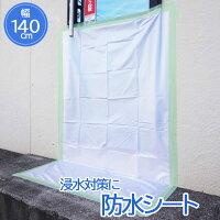 【切り売り販売】台風・ゲリラ豪雨対策防水シート(防水生地)全国対応140cm*1mfs04gm(10000052)
