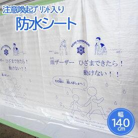 防水シート (注意喚起プリント入) 140cm×2m 浸水対策 グッズ 雨漏り対策 水害対策 台風対策 豪雨対策
