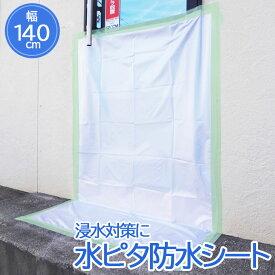 【大人気商品】水ピタ防水シート 140cm*2m 浸水対策 グッズ 雨漏り対策 水害対策 台風対策 豪雨対策