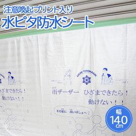 水ピタ 防水シート(注意喚起プリント入) 140cm×1m 浸水対策 グッズ 雨漏り対策 水害対策 台風対策 豪雨対策