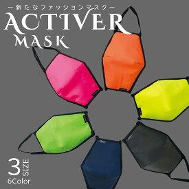 【新商品】ACTIVER マスク 1個  送料無料 洗って使える スポーツ ファッションカラー 風邪対策