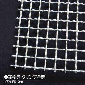 亜鉛引き クリンプ金網 線径(mm):3.2 網目(mm):30 幅(mm):1000×長さ(m):15 一巻