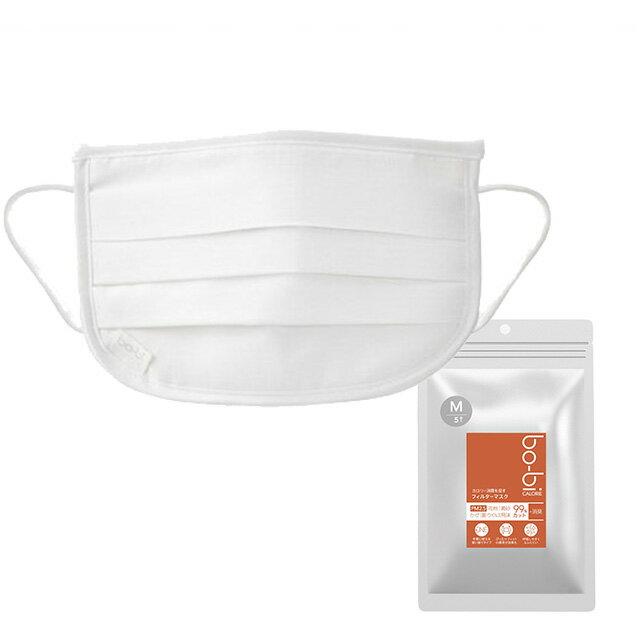 次世代マスク「bo-bi」 カロリー 使い捨てタイプ 50枚入り(個別包装) ダイエットEXPO出展商品