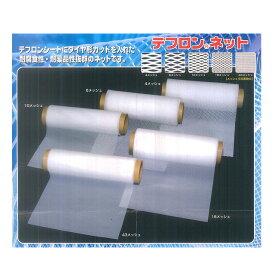 テフロンネット メッシュ寸法:4 幅(mm):600×長さ(m):1