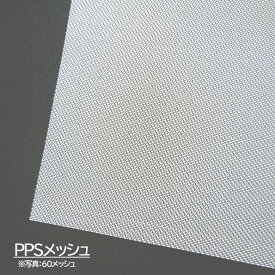 樹脂メッシュ PPS メッシュ:50|線径(μ):150|目開き(μ):358|大きさ:1000mm×1m