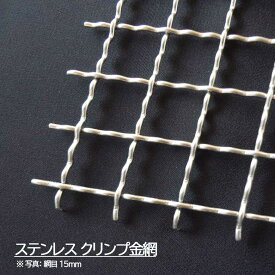 ステンレス クリンプ金網 網目(mm):12|線径(mm):1.5|大きさ:1000mm×15m