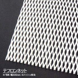 テフロンネット メッシュ寸法:4|幅(mm):300×長さ(m):1