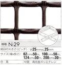 【切り売り】「樹脂網」「プラスチックネット」トリカルネット N-29 1240mm*10m fs04gm 大日本プラスチック タキロン ダイプラ 大プラ