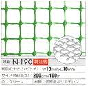 【切り売り】「樹脂網」「プラスチックネット」トリカルネット N-190 2000mm*2m fs04gm 大日本プラスチック タキ…
