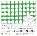 【切り売り】「樹脂網」「プラスチックネット」トリカルネット N-10 1240mm*11m fs04gm  大日本プラスチック タキロン ダイプラ 大プラ