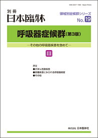 日本臨牀 別冊 領域別症候群シリーズ 2021年10月号 「呼吸器症候群(第3版)III」No.19/ 日本臨床 / 医学書 /びまん性肺疾患 各種疾患にみられる呼吸器病変
