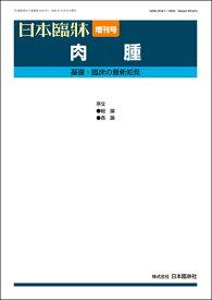日本臨牀 増刊号 「肉腫」 2020年78巻増刊号5(10月発行) / 日本臨床 / 医学書WHO診断基準2020 遺伝性・家族性肉腫 肉腫の患者会