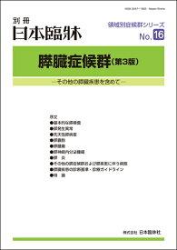 日本臨牀 別冊 領域別症候群シリーズ 2021年6月号 「膵臓症候群(第3版) 」No.16/ 日本臨床 / 医学書