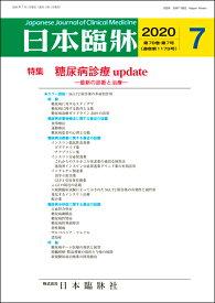 日本臨牀 月刊誌2020年7月号 「糖尿病診療 update」日本臨床 / 医学書 / 糖尿病非薬物療法 インスリン抵抗性改善薬 インスリン分泌促進薬 糖尿病合併症
