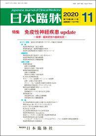 日本臨牀 月刊誌2020年11月号 「免疫性神経疾患 update」日本臨床 / 医学書 / 多発性硬化症 視神経脊髄炎 免疫性末梢神経障害 ALS 多発性硬化症