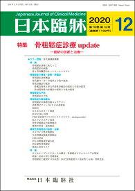 日本臨牀 月刊誌2020年12月号 「骨粗鬆症診療 update」日本臨床 / 医学書 / 骨代謝マーカー 骨質評価法 構造特性 骨力学特性評価 骨材質特性